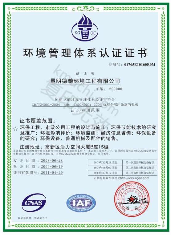 环境管理体系统认证证书