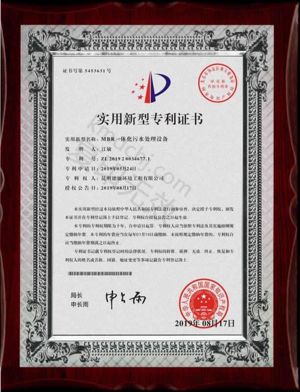 实用新型专利证书MBR